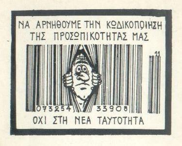 Αποτέλεσμα εικόνας για καρτα πολιτη 666