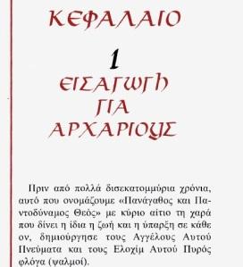 Liakopoulos, Elohim